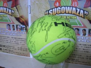 sugowaza3
