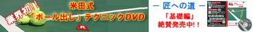 DVDバナー4