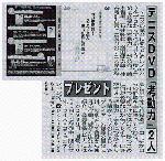 考動力・夕刊フジ