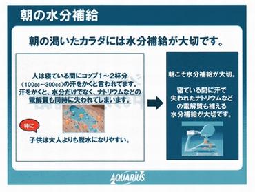 水分補給 知識3