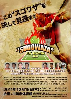 sugowaza1